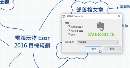 xmind evernote-05