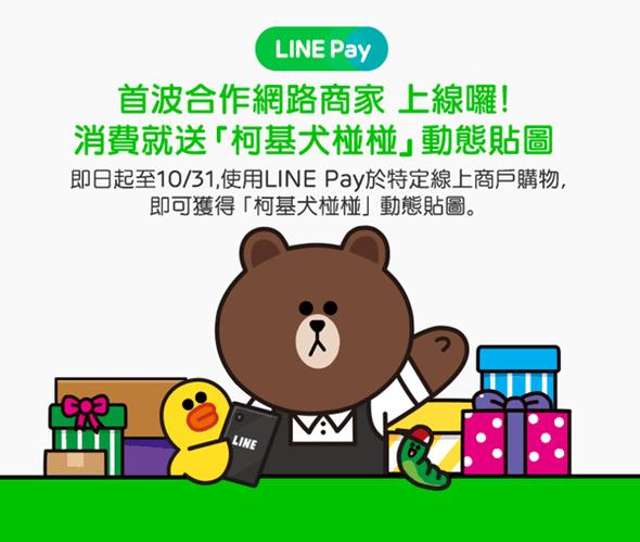 【圖八】LINE Pay首波商家上線