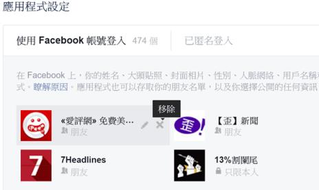 Facebook 通知響個不停?教你關閉通知或遊戲邀請提醒聲 delete-facebook-app
