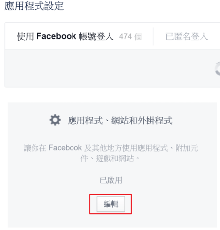 disable facebook app invitation