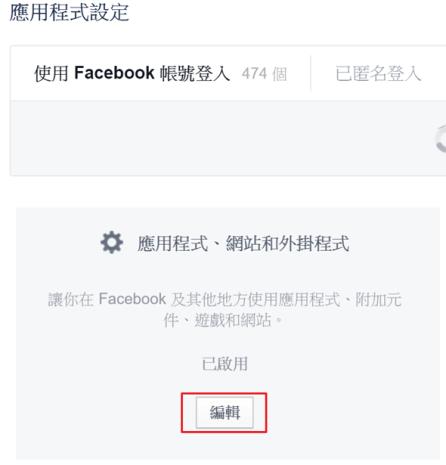 disable facebook app invitation