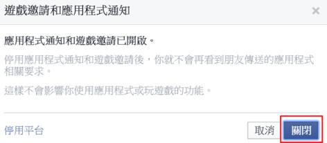Facebook 通知響個不停?教你關閉通知或遊戲邀請提醒聲 disable-facebook-app-invitation-2