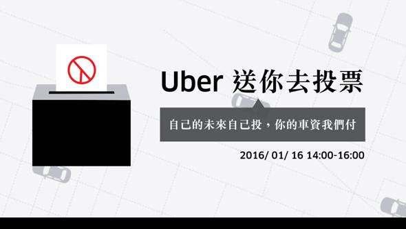 [快訊] 雙北、桃園、台中民眾注意!Uber 高檔計程車免費載你去投票 uber-1