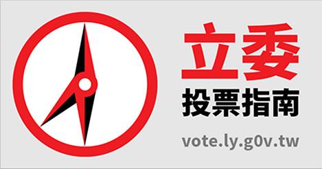 立委投票指南