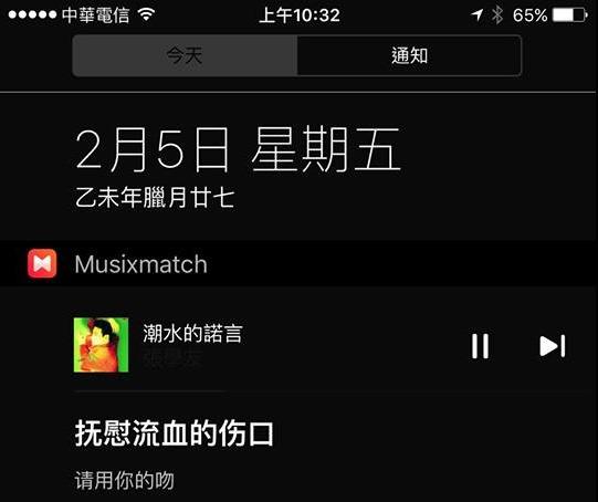 用 Musixmatch 讓 Apple Music 播放時自動配對顯示歌詞 12650319_10206643499220242_1531830677_n