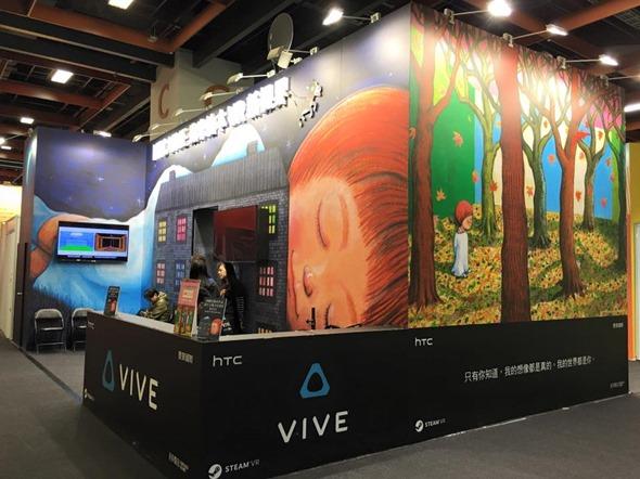 透過 HTC VIVE 帶你走進幾米繪本的虛擬實境世界,今起台北書展展出 [影片] 12688302_10206718779462201_5651579492628793106_n-1