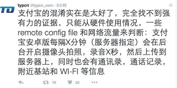 支付寶Android版被爆竊取使用者隱私,竟自動拍照、錄音上傳伺服器 [更新] 20160223_135250_246