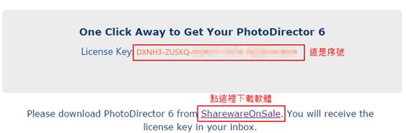錯過就沒有!售價2980的相片創作軟體 Photo Director 6 極致版限時免費 3