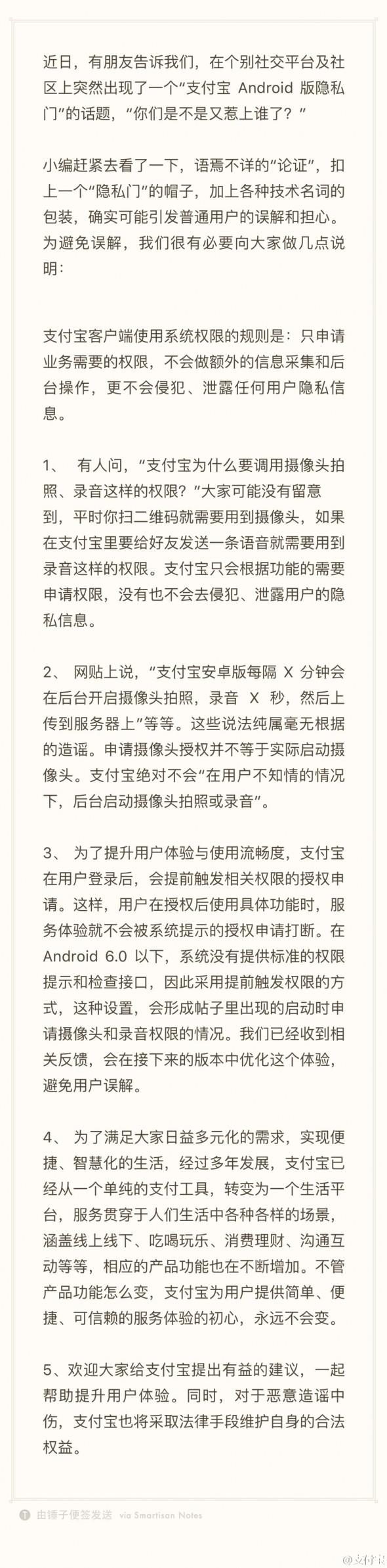 支付寶Android版被爆竊取使用者隱私,竟自動拍照、錄音上傳伺服器 [更新] 70be0b0cgw1f19axk0ogfj20ri338wx7-590x2386