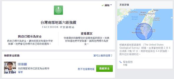 Facebook 緊急發布「台灣南部地區六級強震」通報站,協助跟親友回報安全 img-12-1