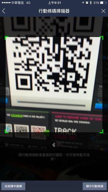 你知道嗎?最方便的 QR Code 條碼掃描器就在你的 LINE 裡 12321702_10207022656658941_7944785197325128600_n