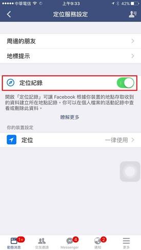 教你如何設定與檢查Facebook定位記錄功能,確保個人隱私安全 12813998_10206848123295716_3672685690824425565_n