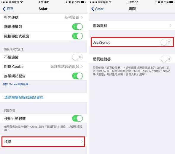 如何解決 iOS 9.3 用 Safari 開網頁、郵件無法點連結的問題 12919892_10207049377766952_3343880060109631136_n