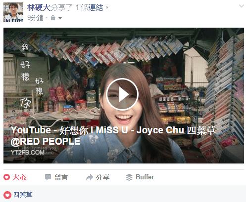 YT2FB:讓YouTube影片分享在Facebook上更美觀