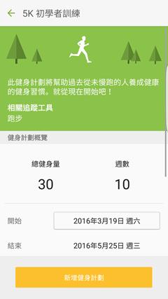 [評測] 果真不負期待! Galaxy S7 edge 相機大幅進化,外觀質感更柔合 Screenshot_20160319-031012