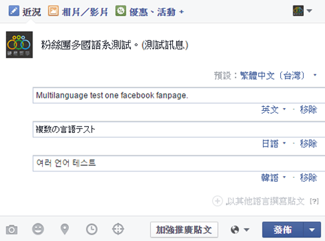 Facebook粉絲專頁推出「多語系貼文」功能,依粉絲語系自動顯示對應內容 img-1-1