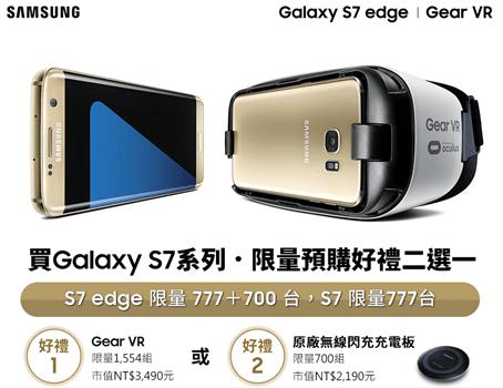 Galaxy S7 預購意外獲得加碼,追加閃充充電板 img-19-1