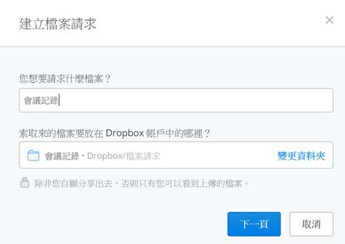 如何讓他人上傳檔案到你的Dropbox,彙整檔案顧及隱私又方便 img-2