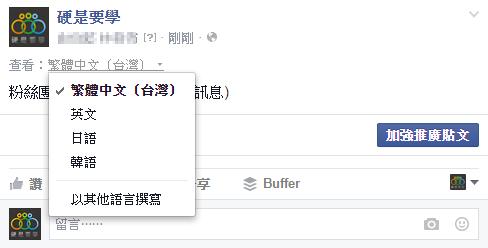 Facebook粉絲專頁推出「多語系貼文」功能,依粉絲語系自動顯示對應內容 img-3