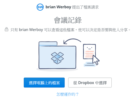 如何讓他人上傳檔案到你的Dropbox,彙整檔案顧及隱私又方便 img-4