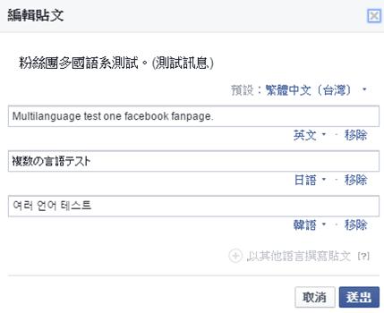 Facebook粉絲專頁推出「多語系貼文」功能,依粉絲語系自動顯示對應內容 img-5