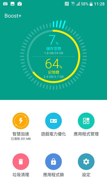 HTC 10 重點功能詳細評測,入眼動魂 誠意滿點! Screenshot_20160412-112801