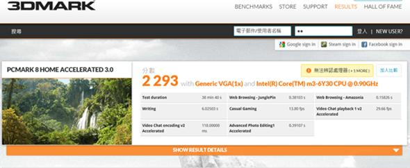 評測/ASUS ZenBook Flip UX360CA 翻轉超輕薄行動商務觸控筆電 image-82