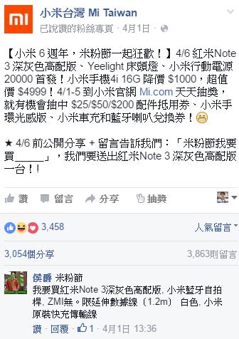 粉絲團辦活動要求回覆、標記好友,Facebook 認定違規 img-11-2