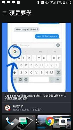 如何透過 HTC BlinkFeed 訂閱硬是要學文章(iOS 也可以) 13220892_10207374409692547_519009803176371613_n