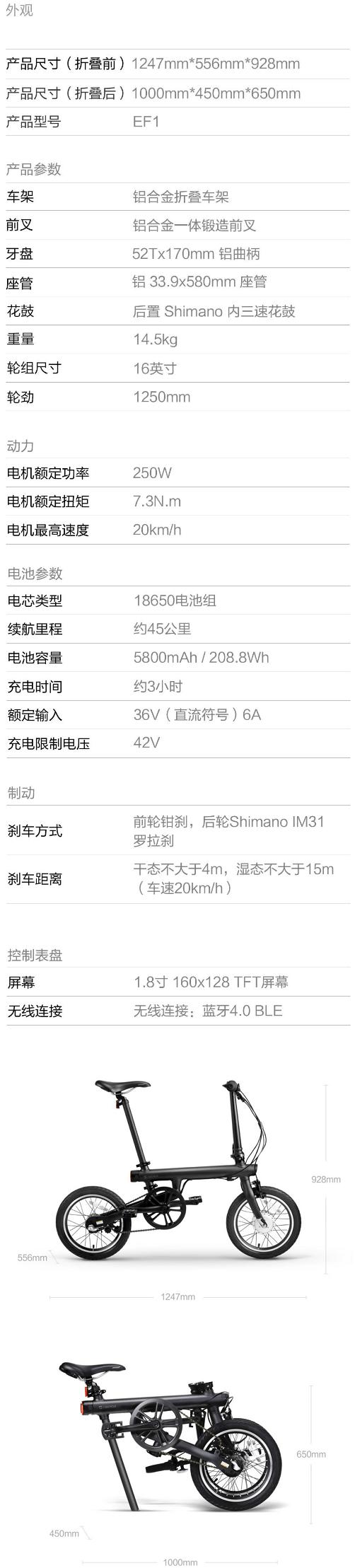 不騎平衡車啦!米家電助力摺疊自行車發表,售價 2999 人民幣 %E8%A6%8F%E6%A0%BC