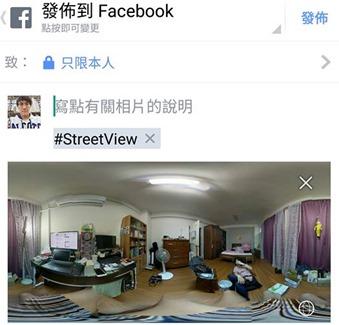 拍照不錯過任何角落,Facebook360度全景照片功能完全解說 13428372_10207574946425840_7435376847450049200_n