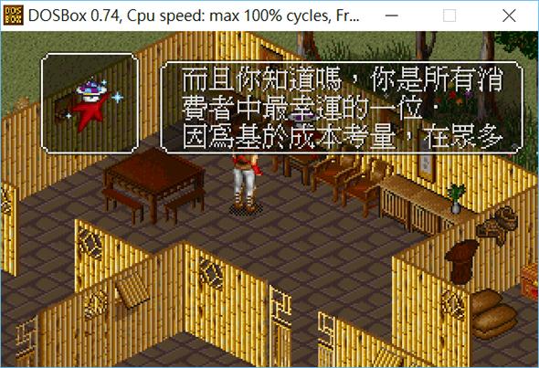 驚!原來20年前經典國產遊戲《金庸群俠傳》劇情就是在虛擬實境中展開 %E5%9C%96%E7%89%87-10