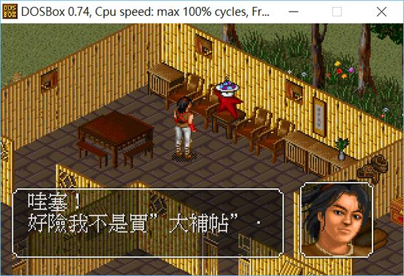驚!原來20年前經典國產遊戲《金庸群俠傳》劇情就是在虛擬實境中展開 %E5%9C%96%E7%89%87-12