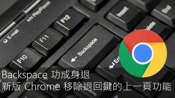 新Chrome已讓退回鍵功能失效,無數網災引爆點終於解決 %E5%9C%96%E7%89%87-16