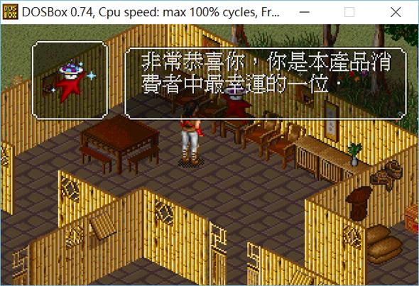 驚!原來20年前經典國產遊戲《金庸群俠傳》劇情就是在虛擬實境中展開 %E5%9C%96%E7%89%87-2-1
