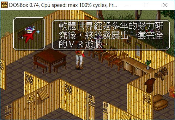 驚!原來20年前經典國產遊戲《金庸群俠傳》劇情就是在虛擬實境中展開 %E5%9C%96%E7%89%87-3