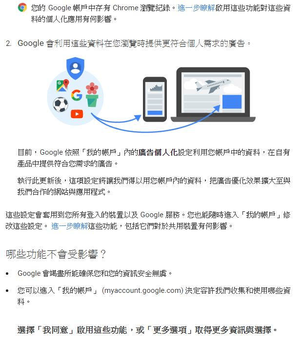 有關你的網路隱私,Google將收集Chrome瀏覽紀錄,分析使用者興趣並推播相關廣告 13650470_10153588257091044_205321485_n