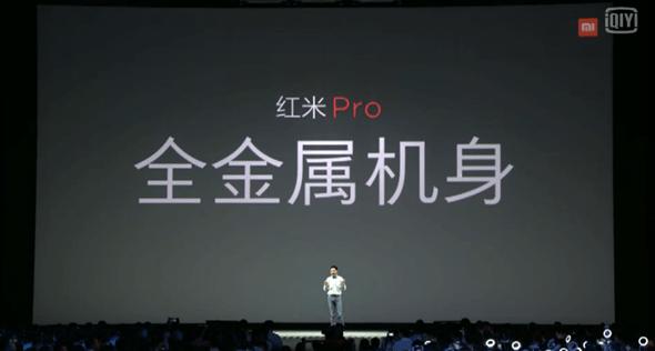 小米正式發表紅米Pro,搭載雙鏡頭打造硬體級景深效果,售價人民幣 1,499 元起 28-1