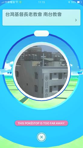 """不用破解!Pokemon Go 台灣/香港重新開放啦!(更新:官方""""又""""關閉) Screenshot_2016-07-11-11-15-56-60"""