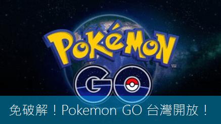 """不用破解!Pokemon Go 台灣/香港重新開放啦!(更新:官方""""又""""關閉) pokemon-go-taiwan"""
