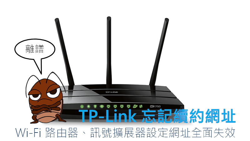 TP-Link忘記續約,路由器、Wi-Fi訊號擴展器設定網址竟被買走