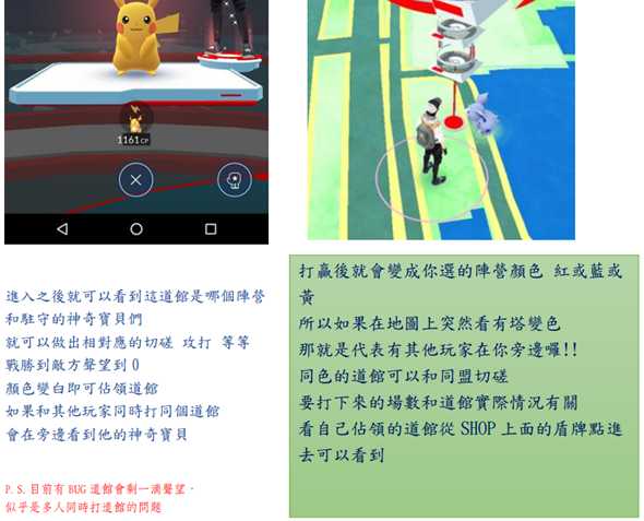 Pokemon Go 超完整中文規則書免費下載,新手教學、攻略、屬性、資料完整收錄 %E5%9C%96%E7%89%87-6-1