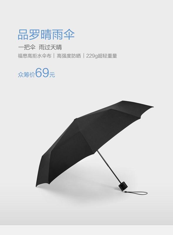 小米眾籌新品:品羅晴雨傘,台灣布料、鐵氟龍不沾水,輕薄好攜帶 %E5%B0%8F%E7%B1%B3%E6%99%B4%E9%9B%A8%E5%82%98-1
