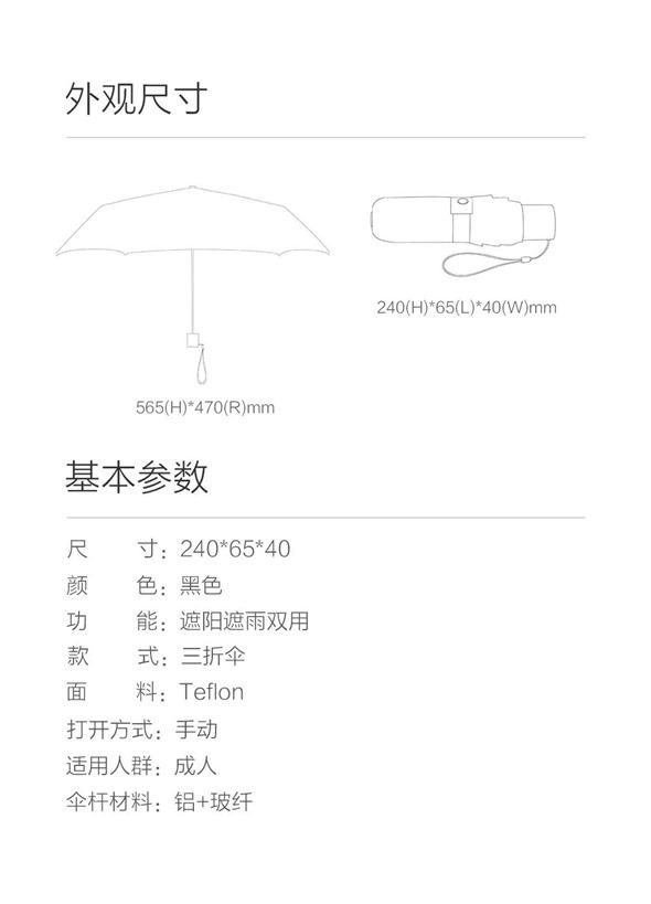 小米晴雨傘 (11)