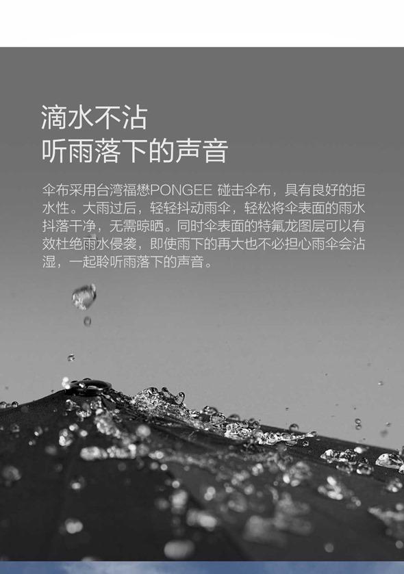 小米眾籌新品:品羅晴雨傘,台灣布料、鐵氟龍不沾水,輕薄好攜帶 %E5%B0%8F%E7%B1%B3%E6%99%B4%E9%9B%A8%E5%82%98-3