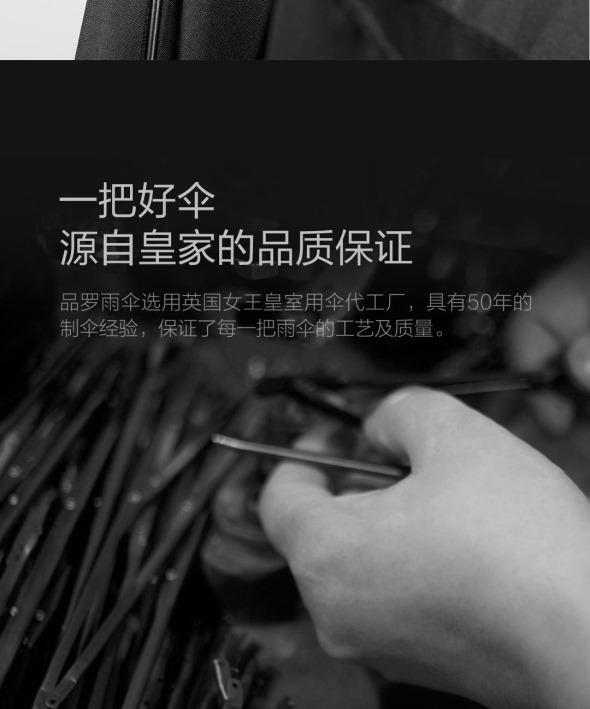 小米眾籌新品:品羅晴雨傘,台灣布料、鐵氟龍不沾水,輕薄好攜帶 %E5%B0%8F%E7%B1%B3%E6%99%B4%E9%9B%A8%E5%82%98-9