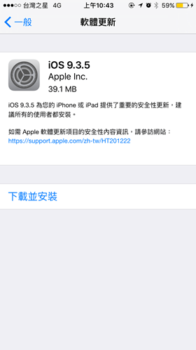 iOS 發現嚴重安全漏洞,瀏覽網頁手機變監控工具,通話、訊息、照片、位置全都露 %E7%9B%B8%E7%89%87-2016-8-26-%E4%B8%8A%E5%8D%8810-43-24