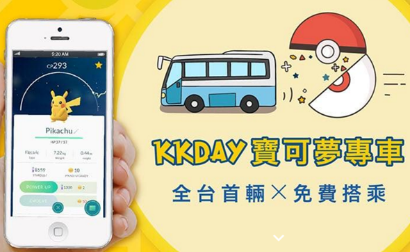 KKDAY寶可夢公車