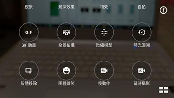 評測/ZenFone 3(ZE552KL) 手機質感、鏡頭、音效好到令人難以置信 Screenshot_20160808-183350