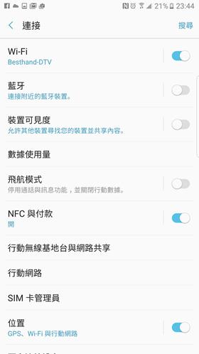 全機防水搭載!具備虹膜辨識、S Pen 功能再強化:SAMSUNG Galaxy Note 7 實用性完整大評測 Screenshot_20160815-234436